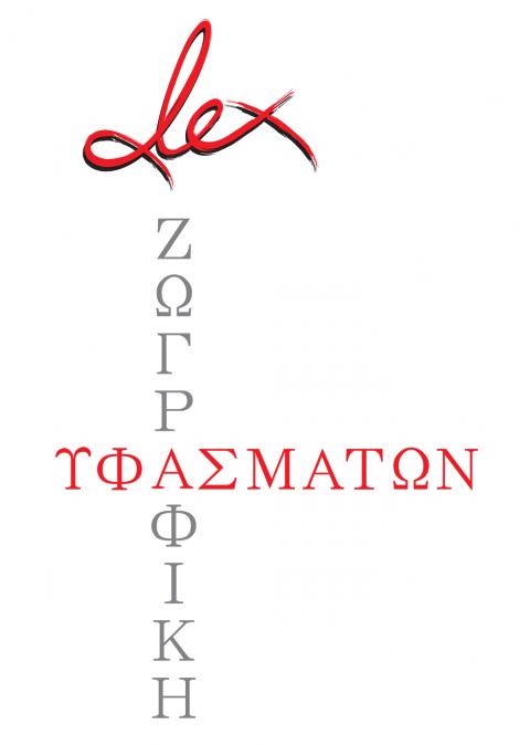 alex-logos-2